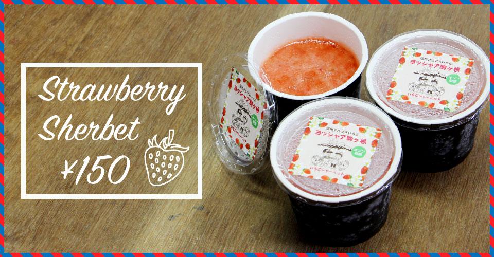 いちごアイスクリーム・いちごシャーベット・いちごのジャム